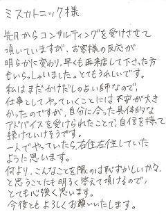 人気占い師養成講座@ミスカトニック